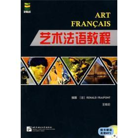 艺术法语教程