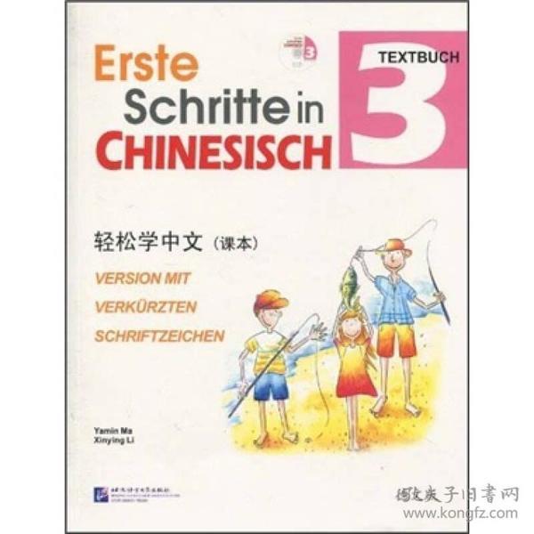 轻松学中文课本-德文版-3