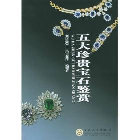 五大珍贵宝石鉴赏
