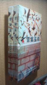 罪案鉴戒——预防职务犯罪警示教育片(36碟) 带函套