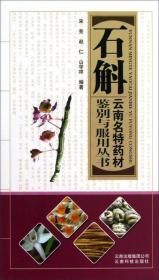 石斛/云南名特药材鉴别与服用丛书