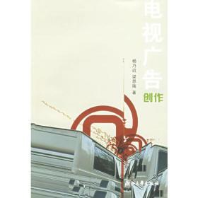 二手电视广告创作基础 张印平 浙江大学出版社9787308043861