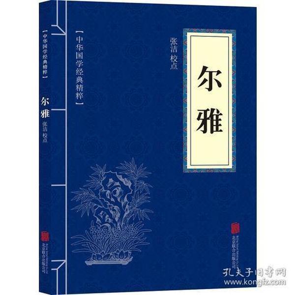 中华国学经典精粹  尔雅