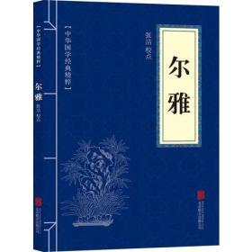 中华国学经典精粹 尔雅  F2HX