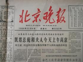 北京晚报1964年11月4日 第2232号