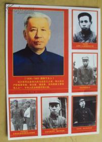 大地火花 刘少奇 一套6张 14.5 × 11 cm