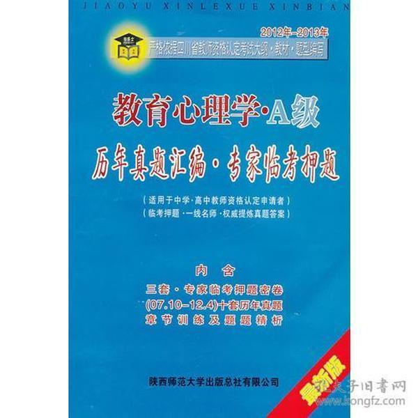 内蒙古 教育心理学·中学