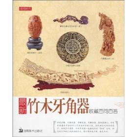二手正版 竹木牙角器收藏百问百答 湖南美术出版社9787535635310