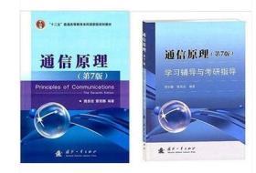 现货 通信原理(第七版第7版)教材+学习辅导与考研指导 共两本 樊昌信 曹丽娜 国防工业出版社