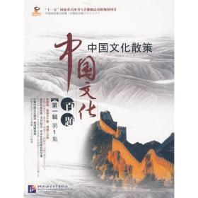 中国文化百题:中国文化散策(第一辑 第1集)(图书)(中日文双语)