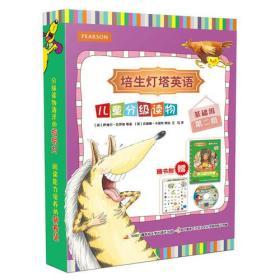 培生灯塔英语儿童分级读物——基础级第二级