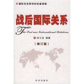战后国际关系  时事出版社  顾关福  9787800095115