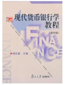 现代货币银行学教程(第四版)胡庆康 9787309071917