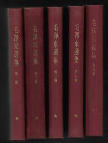 毛泽东选集  (全部是1版1印)  【确定认可接受描述后再下订单合作】