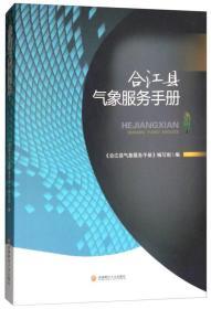 正版】合江县气象服务手册