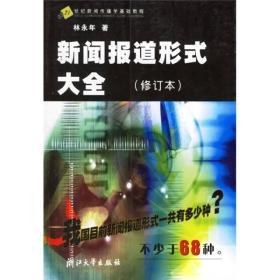 21世纪新闻传播学基础教程:新闻报道形式大全(修订本)