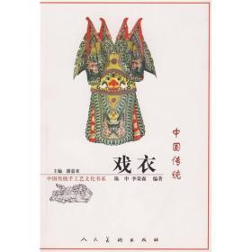 中国传统戏衣