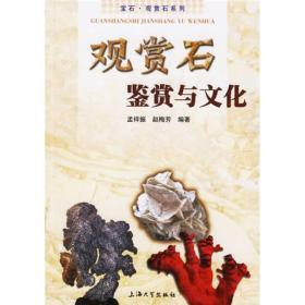 观赏石鉴赏与文化