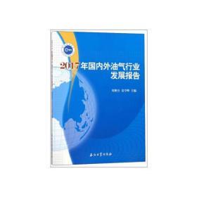 送书签wo-9787518324613-2017年国内外油气行业发展报告