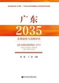广东2035——发展趋势与战略研究
