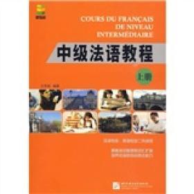 中级法语教程:上册