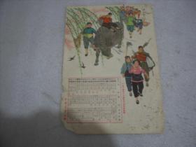 中国青年社赠:1964年年历【B03】