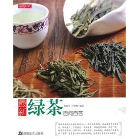 最新绿茶百问百答