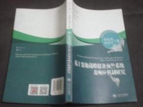 稀土资源战略储备预警系统及响应机制研究