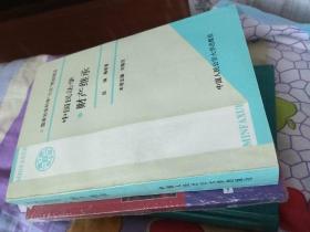 中国民法学: 财产继承
