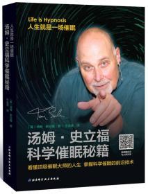 汤姆·史立福科学催眠秘籍