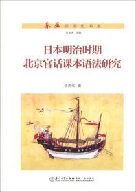 东亚汉语史书系:日本明治时期北京官话课本语法研究