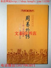周易内传  周易外传(全二册)