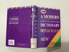 最新版:现代汉英词典(精装本)