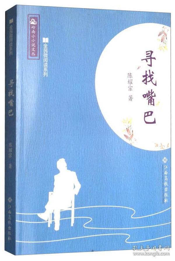 寻找嘴巴/岭南小小说文丛·全民微阅读系列