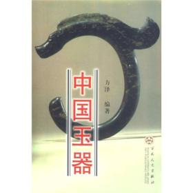 中国玉器 方泽 百花文艺出版社