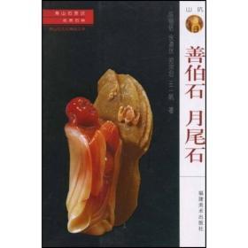 寿山石常识·名贵石种:善伯石 月尾石