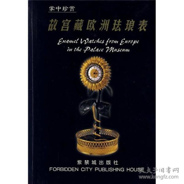 掌中珍赏:故宫藏欧洲珐琅表