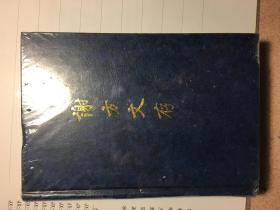 原装未开封  中华书局   精装【谢方文存】全一册