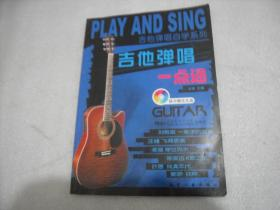 吉他弹唱自学系列--吉他弹唱一点通【122】