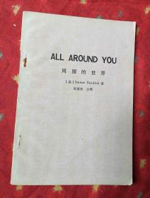 ALL AROUND YOU 周围的世界