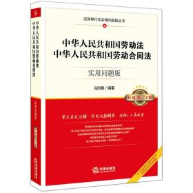 中华人民共和国劳动法中华人民共和国劳动合同法(实用问题版升级增订2版)/法律单行本实