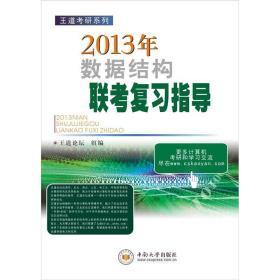 王道考研系列:2013年数据结构联考复习指导