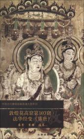 中国古代壁画经典高清大图系列:敦煌莫高窟第103窟·法华经变(盛唐)