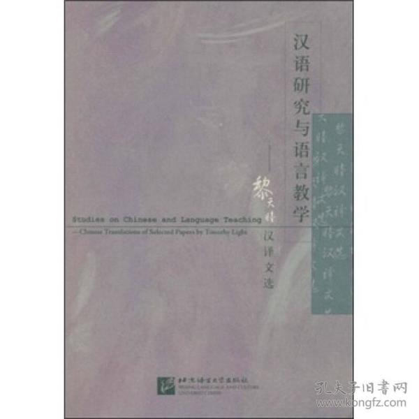 汉语研究与语言教学:黎天睦汉译文选
