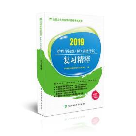 2019护士执业资格考试-护理学初级(师)资格考试复习精粹(2019年)