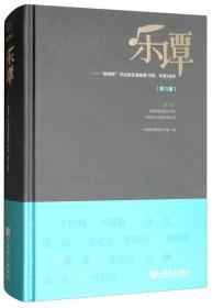 """乐谭(第六集):""""新绎杯""""杰出民乐演奏家(弓弦、吹管)论评"""