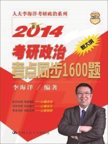 2014考研政治考点同步1600题