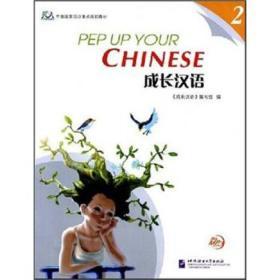 成长汉语(第2册)