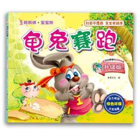 妈妈讲·宝宝听 龟兔赛跑(环保图书,睡前读物,启蒙教育,低幼,经典童书,亲子阅读)