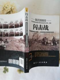 闪击战:未经披露的照片档案,从突袭波兰到横扫